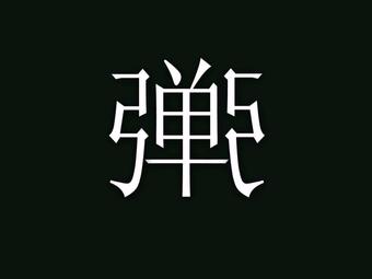 弹弓私人影咖(中山店)