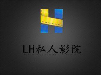 LH私人影院
