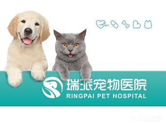 瑞派长江动物医院(辰昌路分院)