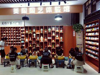 美陶陶艺体验馆