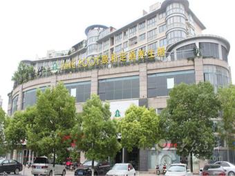颐和足道养生会所(大庆路店)