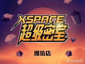 X-SPACE超级密室