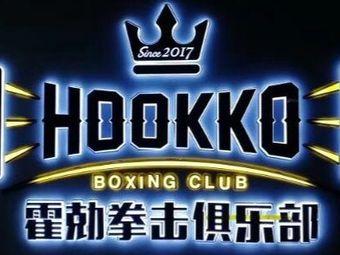 HOOKKO霍勀拳击俱乐部(大悦城中街店)