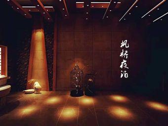 枫桥夜泊影院式生态沐足会所(千渭总店)
