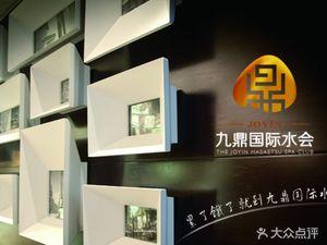 九鼎温泉酒店