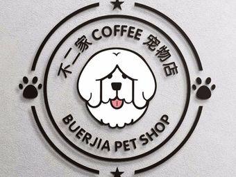 不二家coffee宠物店