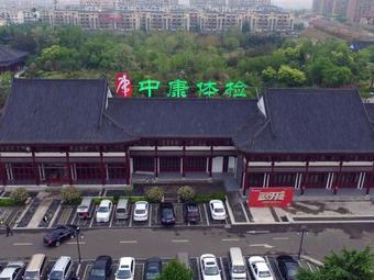 中康国际体检中心(城阳店)