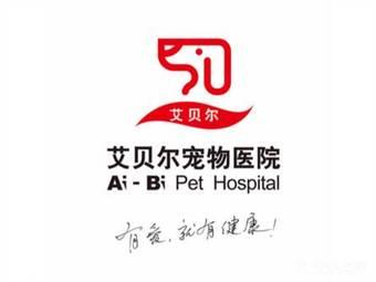 圣安东尼宠物康复医院(艾贝尔宠物医院)