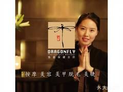 Dragonfly 悠庭的图片