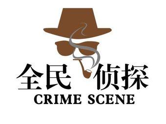 全民侦探实景搜证剧本杀(福佳新天地店)