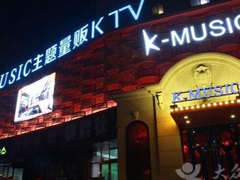 K-MUSIC主题量贩KTV