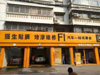 F1汽车一站式服务