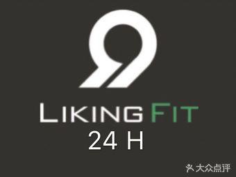 Liking Fit 24H智能健身房(河西天盛大厦店)