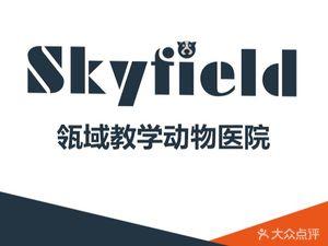 Skyfield瓴域教学动物医院