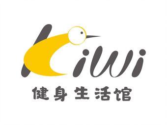 kiwi健身生活馆