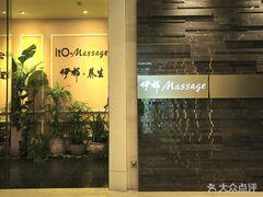 Ito-Massage伊都养生的图片