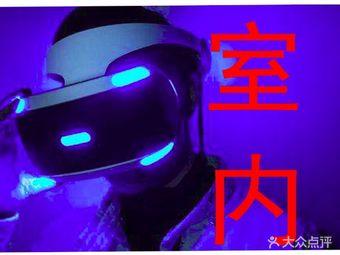 AKVR虚拟现实体验馆(连锁东门店)