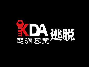 起源KDA密室逃脱(金恒总店)