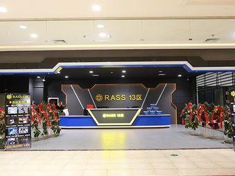 RASS 13区(VR体验馆)