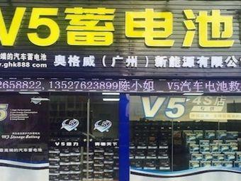 V5汽车电池救援中心(石槎店)