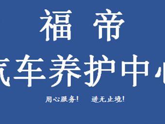 郑州福帝汽车养护中心