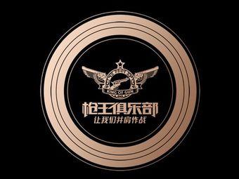 猎鹰枪王实弹射击俱乐部(晋江万达店)