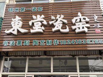 东堂瓷窑手工坊(花鸟鱼市店)