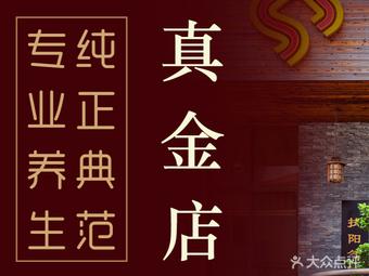 聚元扶阳堂(真金店)