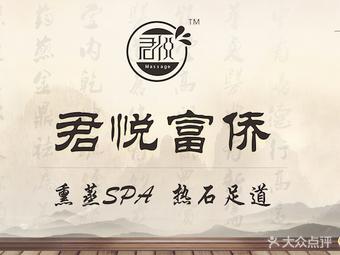 君悦富侨(万代兰店)