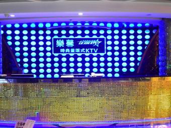 乐馨时尚量贩式KTV(博罗店)