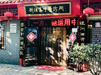 劉祖高中醫診所