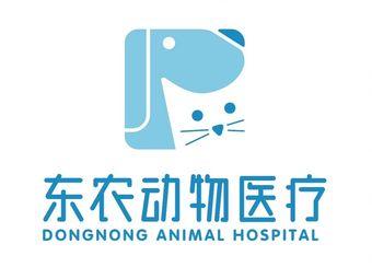 东农动物医院