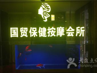 悦康养生馆