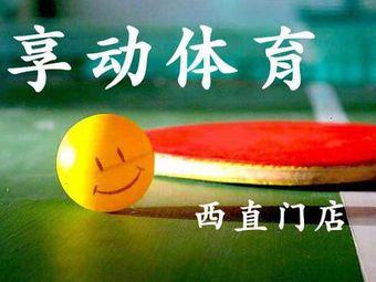 享动体育乒乓球培训中心(西直门店)