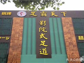 足霸天下-影院式足道(徐泾店)