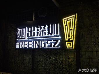 逃出深圳 FreeingSZ真人密室逃脱游戏