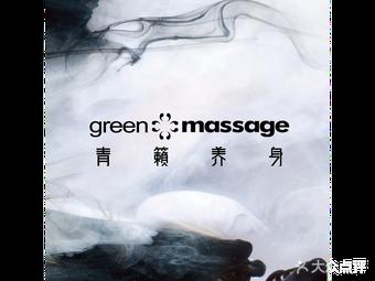 Green Massage青籁养身(古北店)