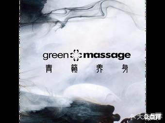 Green Massage青籁养身(新天地店)