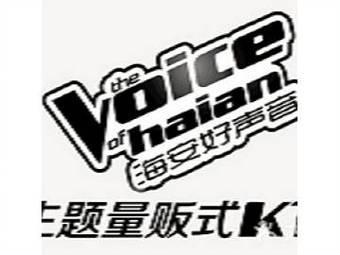 好声音主题量贩式KTV(长江东路店)