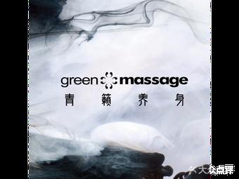 GreenMassage青籁养身(上海K11艺术中心店)