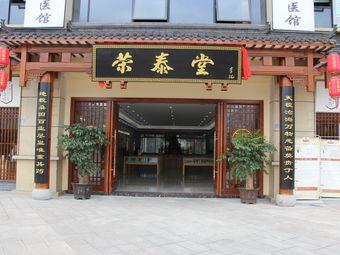 荣泰堂中医馆