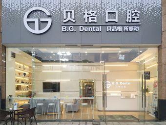 贝格口腔·种植矫正中心