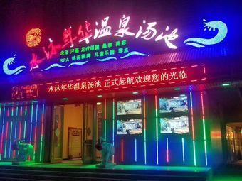 水沐年华温泉会所