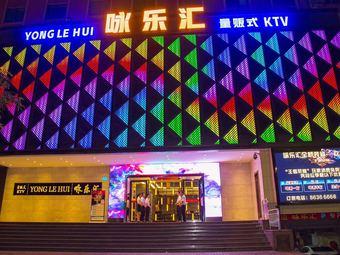 詠樂匯量販式KTV(廣園店)