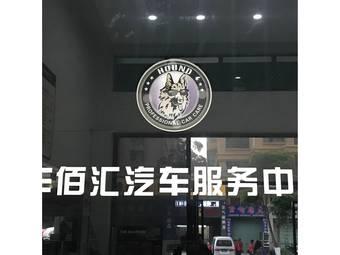 车佰汇汽车服务中心(三乡店)