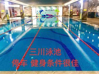 三川体育五星级恒温游泳馆(紫薇公馆店)