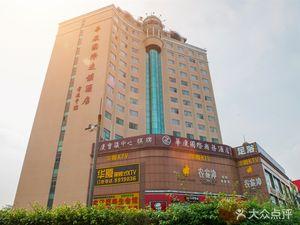 鑫华夏保健按摩中心