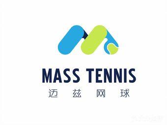 迈兹网球培训俱乐部(静安体育馆)