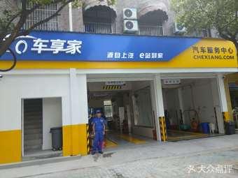 车享家汽车养护中心(上海宝绿路店)