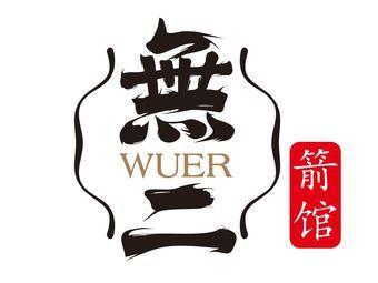 無二箭馆私影桌游电竞综合娱乐体(五一店)